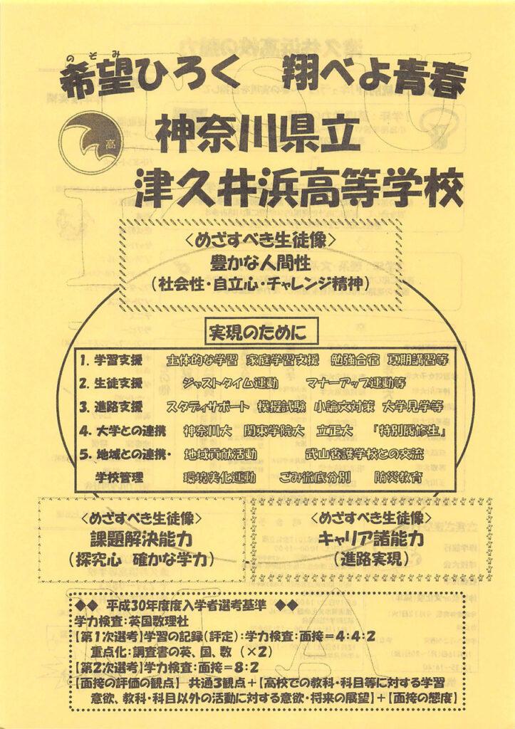 神奈川県立津久井浜高等学校 平成30年度入試向けチラシ表