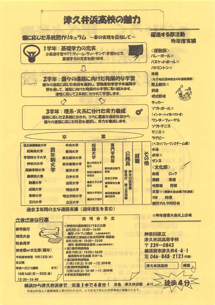 神奈川県立津久井浜高等学校 平成30年度入試向けチラシ裏