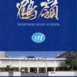 神奈川県立鶴嶺高等学校 平成29年度入試向けパンフレット