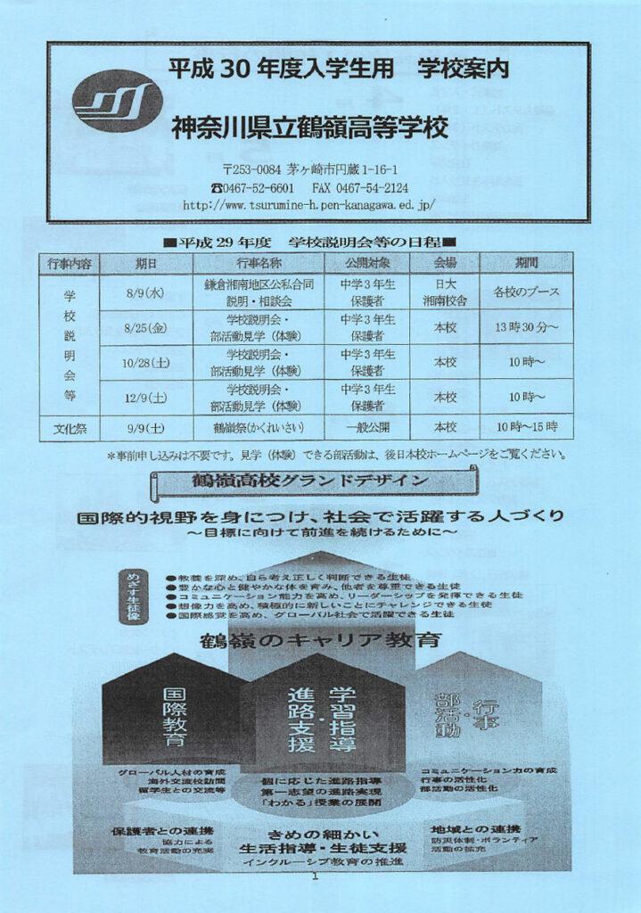 神奈川県立鶴嶺高等学校 平成30年度入試向けチラシ1ページ