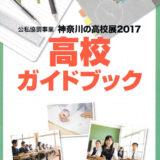 高校ガイドブック2017