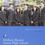 アレセイア湘南高等学校 平成29年度入試向けパンフレット