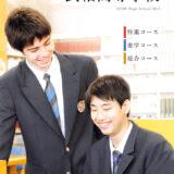 武相高等学校 平成29年度入試向けパンフレット