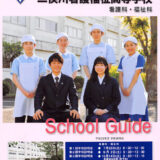 神奈川県立二俣川看護福祉高等学校 平成30年度入試向けチラシ P1