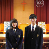 関東学院高等学校 平成29年度入試向けパンフレット