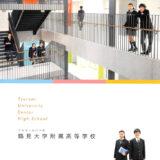 鶴見大学附属高等学校 平成29年度入試向けパンフレット