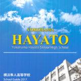 横浜隼人高等学校 平成29年度入試向けパンフレット