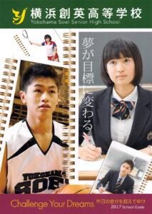 横浜創英高等学校 平成29年度入試向けパンフレット