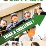 横浜翠陵高等学校 平成29年度入試向けパンフレット