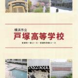 横浜市立戸塚高等学校 平成30年度入試向けパンフレット