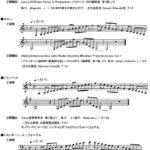 横浜市立戸塚高等学校 平成30年度音楽コース実技検査課題 2