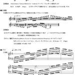 横浜市立戸塚高等学校 平成30年度音楽コース実技検査課題 3