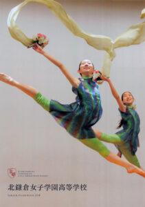 北鎌倉女子学園高等学校 平成30年度入試向けパンフレット