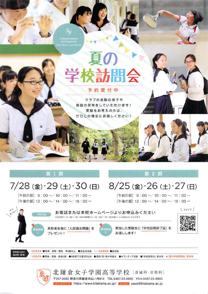 北鎌倉女子学園高等学校 平成30年度入試向け 夏の学校訪問会チラシ表