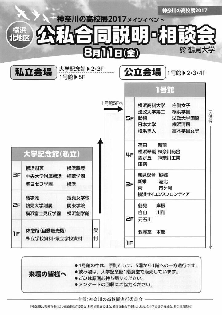 平成29年度 横浜北地区公私合同説明・相談会 会場案内図