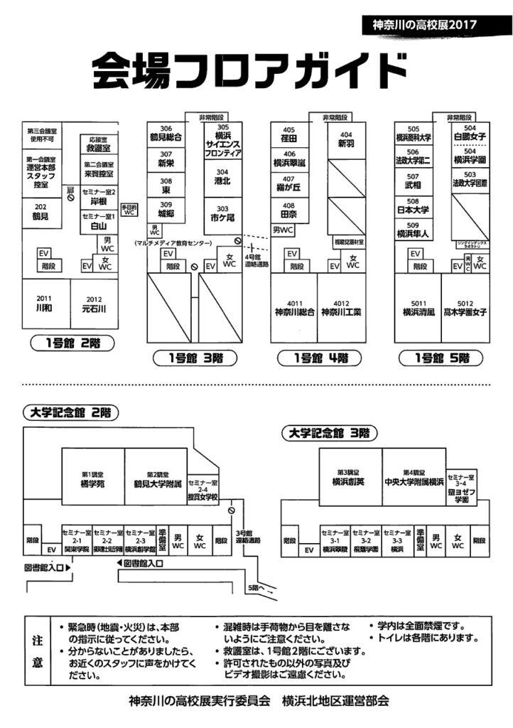 平成29年度 横浜北地区公私合同説明・相談会 会場フロアガイド