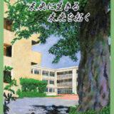 神奈川県立横浜緑ケ丘高等学校 平成30年度入試向けパンフレット