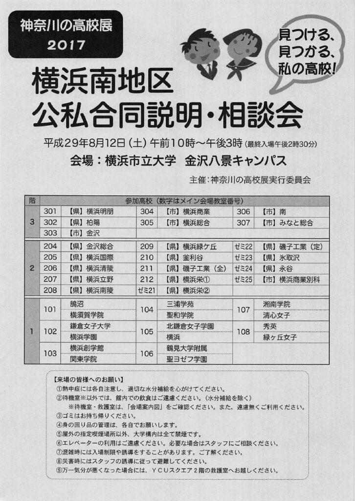 平成29年度 横浜南地区公私合同説明・相談会 ガイド1