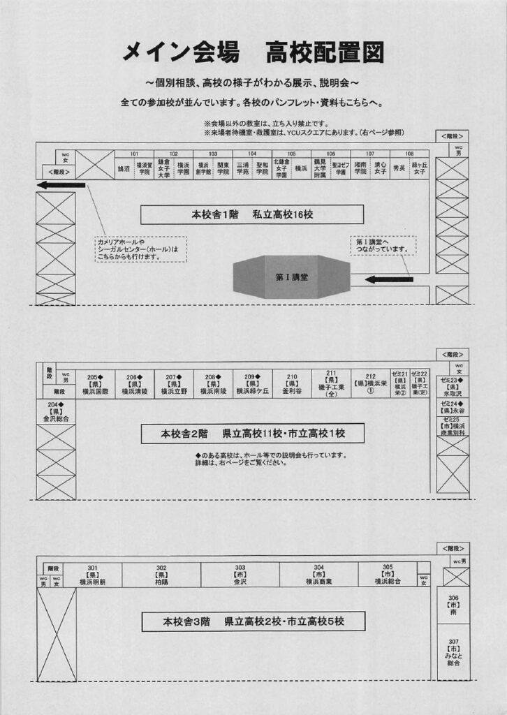 平成29年度 横浜南地区公私合同説明・相談会 ガイド2