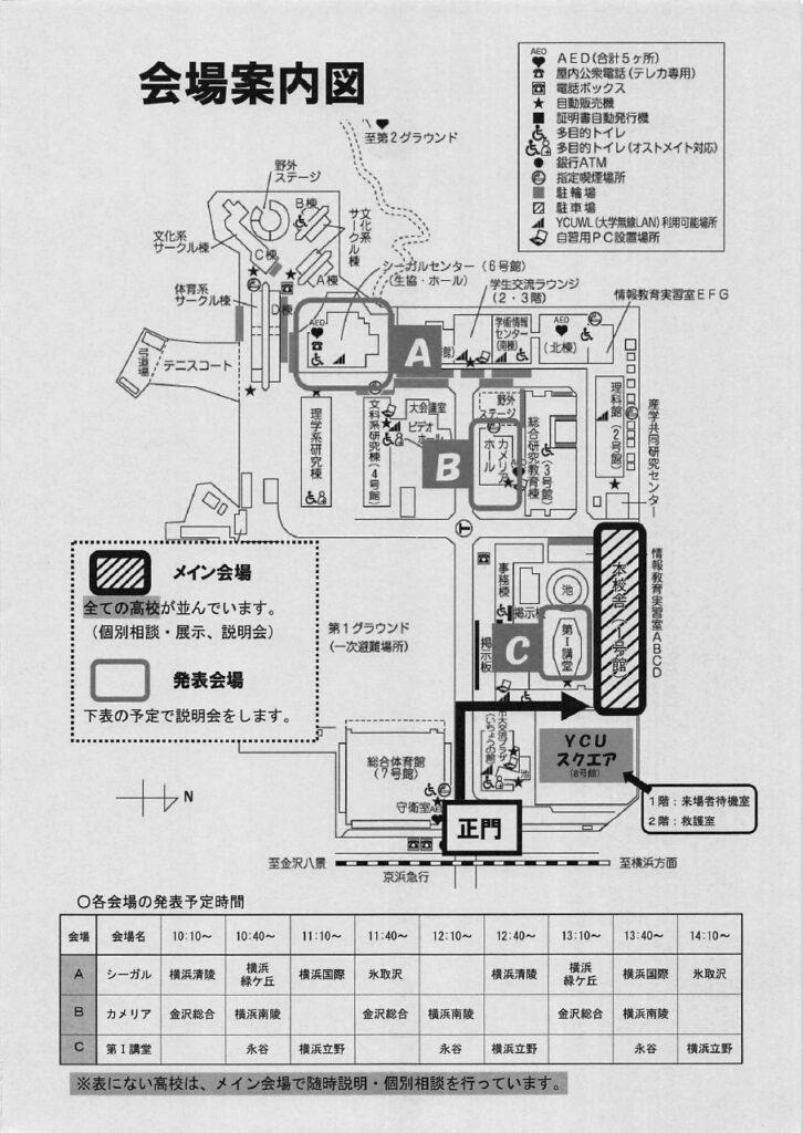 平成29年度 横浜南地区公私合同説明・相談会 ガイド3