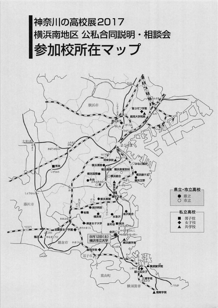 平成29年度 横浜南地区公私合同説明・相談会 ガイド4