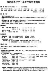 横浜創英高等学校 平成30年度入学者向け吹奏楽部案内