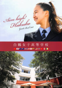 白鵬女子高等学校 平成30年度入試向けパンフレット
