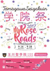 玉川聖学院 平成29年度学院祭ポスター