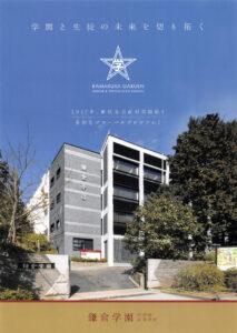 鎌倉学園 平成30年度入試向けパンフレット