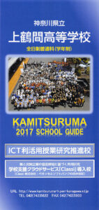 上鶴間高等学校 平成30年度入試向けパンフレット