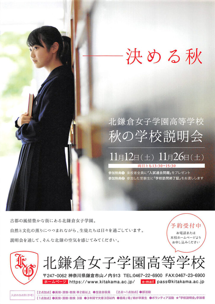 北鎌倉女子学園高等学校 平成30年度入試向けチラシ秋2
