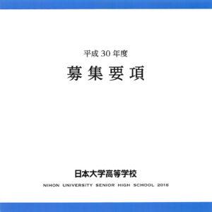 日本大学高等学校(日吉) 平成30年度入試募集要項