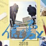 藤沢翔陵高等学校 平成30年度入試向けパンフレット