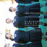 鎌倉女子大学高等部 平成30年度入試向けパンフレット