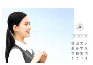 蒲田女子高等学校 平成30年度入試向けパンフレット
