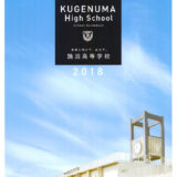 鵠沼高等学校 平成30年度入試向けパンフレット