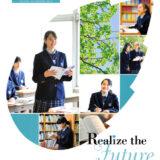 緑ヶ丘女子高等学校 平成30年度入試向けパンフレット