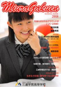 三浦学苑高等学校 平成30年度入試向けパンフレット