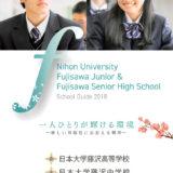 日本大学藤沢高等学校 平成30年度入試向けパンフレット