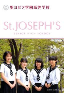 聖ヨゼフ学園高等学校 平成30年度入試向けパンフレット