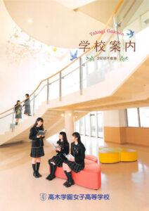 高木学園女子高等学校 平成30年度入試向けパンフレット