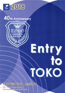 桐光学園高等学校 平成30年度入試向けパンフレット