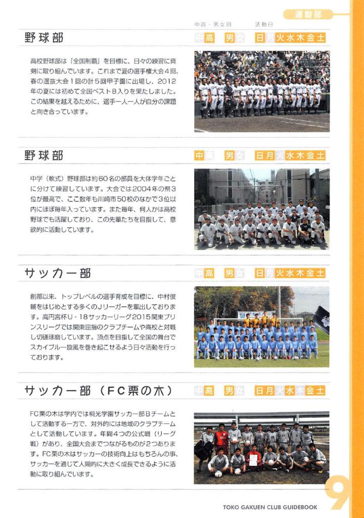 桐光学園高等学校 平成30年度入試向け部活動案内 9ページ