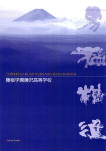 藤嶺学園藤沢高等学校 平成30年度入試向けパンフレット