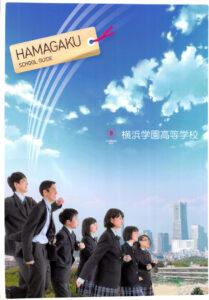 横浜学園高等学校 平成30年度入試向けパンフレット