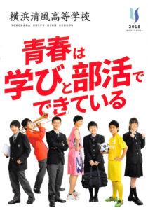 横浜清風高等学校 平成30年度入試向けパンフレット