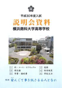 横浜商科大学高等学校 平成30年度入試向けパンフレット