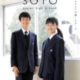 相洋中学校 平成30年度入試向けパンフレット