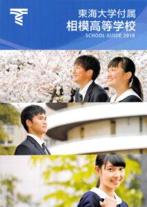 東海大学付属相模高等学校 平成30年度入試向けパンフレット