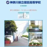 荏田高等学校 平成29年度パンフレット
